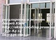 Ремонт дверей  киев,  ремонт дверей в киеве,  ремонт металопластиковых